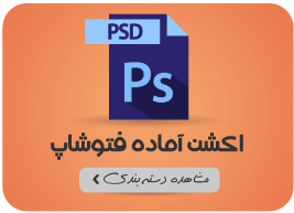 قالب فروش فایل ایرانی